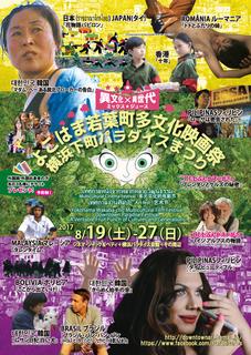2017映画祭チラシ表.jpg