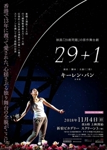 「29+1」舞台チラシ.jpg