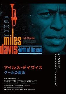 『マイルス・デイヴィス クールの誕生』メイン・ヴィジュアル.jpg