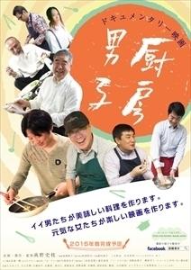 『厨房男子』チラシ.jpg