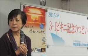ビキニの集い 坂田雅子監督.jpg