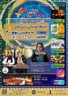 Nowruz1400 concert.jpg