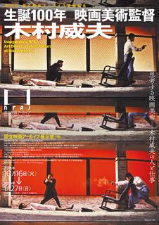 TakeoKimura_Flyer700.jpg