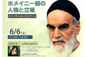 khomeini seminar.jpg