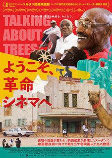 youkoso kakumei.jpg